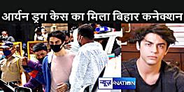 BREAKING NEWS : अभिनेता शाहरुख खान के बेटे आर्यन खान ड्रग्स केस में मोतिहारी जेल से जुड़ा तार, जांच के लिए बिहार पहुंची NCB की टीम
