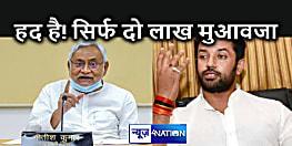 चिराग ने जम्मु-कश्मीर में मारे गए बिहारियों के परिजनों के लिए दो लाख के मुआवजे को बताया नाकाफी, तत्काल यह कदम उठाने के लिए राज्य सरकार से की मांग