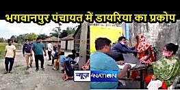 BIHAR NEWS: नौतन प्रखंड में डायरिया का प्रकोप, दर्जनों ग्रामीण संक्रमित, आनन-फानन में PHC प्रभारी ने लगाया हेल्थ कैंप