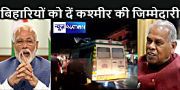कश्मीर को सुधारने की जिम्मेदारी बिहारियों को दे दीजिए मोदी जी, 15 दिन में सुधार देंगे