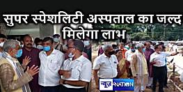 सुपर स्पेशलिटी अस्पताल का केंद्रीय राज्य मंत्री अश्विनी चौबे ने निरीक्षण किया, कहा - जनवरी से मरीजों को मिलने लगेगा लाभ