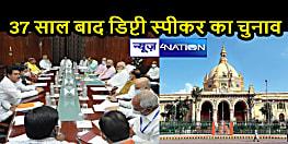 UP NEWS: 37 साल बाद दोहराया जाएगा इतिहास, यूपी विधानसभा को मिलेगा नया डिप्टी स्पीकर, सपा-बीजेपी में के बीच है जंग