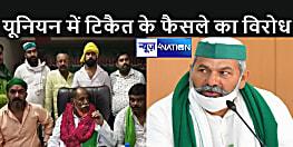 राकेश टिकैत के रेल रोको आंदोलन का भारतीय किसान यूनियन भानू गुट ने किया विरोध, कहा - गलत कामों के लिए नहीं कर सकते हैं समर्थन