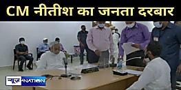 CM नीतीश का जनता दरबारः फरियादी बोला-सर... बिहार में दबंगई काफी बढ़ गई है