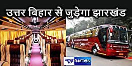 उत्तर बिहार से झारखंड का सफर होगा आसान, आठ जिलों से रांची सहित दूसरे शहरों के लिए बस सेवा जल्द