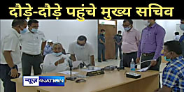 शिकायत से परेशान CM नीतीश! तुरंत मुख्य सचिव और अपने प्रधान सचिव को किया तलब, पूछा- ऐसा क्यों हो रहा....