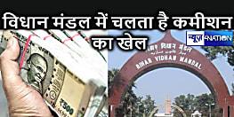 बिहार विधानमंडल काजल की कोठरी, यहां चलता है कमीशन का खेल,जीवित रहते मेरा पेंशन व 50 लाख रुपया भी रोका, पूर्व बीजेपी एमएलसी का बड़ा आरोप