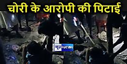 चोरी के आरोप में भीड़ ने की युवक की पिटाई, वीडियो वायरल