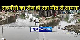 4 एजेंसियों ने शहर का किया सत्यानाश, योजनाओं के लिए पूरे शहर की सड़कों को खोदा, काम पूरा होने के बाद नहीं की मरम्मत