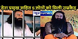 NATIONAL NEWS: रणजीत हत्याकांड में सीबीआई कोर्ट का फैसला, राम रहीम सहित 5 लोगों को आजीवन कारावास, अर्थदंड भी देना होगा