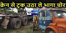 पटना में अनोखी चोरी: सड़क पर खड़े ट्रक को चोरों ने क्रेन से उठा ले भागे, तीन आरोपी चढ़े पुलिस के हत्थे