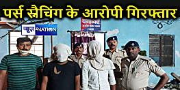 छात्रा से 50 हजार रुपये छीनने के मामले में दो आरोपी गिरफ्तार, दो सोने की अंगूठी भी जब्त