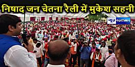 यूपी विधानसभा चुनाव की तैयारियों में VIP: निषाद जन चेतना रैली में मुकेश सहनी बोले- अधिकार मांगना नहीं, लेकर दिखाना है