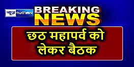 पटना में छठ महापर्व को लेकर अधिकारियों की बैठक, दिये गये आवश्यक निर्देश