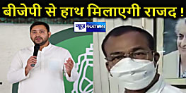 बिहार विधानसभा उपचुनाव: कांग्रेस ने राजद से तोड़ा नाता, प्रदेश प्रभारी बोले- 'भाजपा से हाथ मिलाएगी आरजेडी'