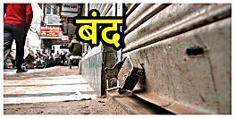 आज भारत का व्यापार बंद, पुलवामा आतंकी हमले के विरोध में व्यापारी संगठनों ने किया है एलान