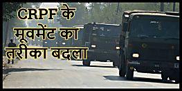 CRPF के मूवमेंट का तरीका बदला, डीजी आर आर भटनागर ने दिए आदेश