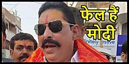 अनंत सिंह अब सीएम नीतीश ही नहीं पीएम पर भी साधा रहे हैं निशाना, कह दिया है- मोदी हर मोर्चे पर फेल हैं