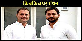 महागठबंधन में सीटों के लिए चालू किचकिच पर लग सकता है विराम, राहुल गांधी और तेजस्वी की मुलाकात आज