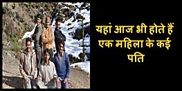जानिए देश के एक ऐसे गांव के बारे में, जहां आज भी प्रचलन में है बहुपति विवाह