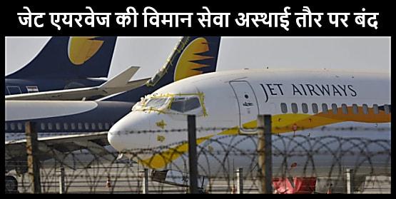 कभी देश की दूसरी सबसे बड़ी विमान कंपनी रही जेट एयरवेज पर लगा ताला, 20 हजार से अधिक कर्मचारियों का भविष्य अधर में लटका