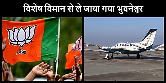 बीजेपी के दो बागी नेता, विशेष विमान,, भुवनेश्वर का स्थान, सामने भाजपा का शीर्ष कमान,, फिर क्या हुआ,,,पढ़ लीजिये