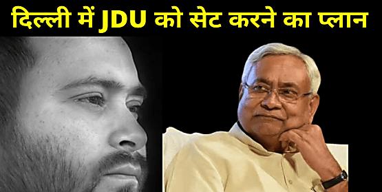 बिहार से पहले दिल्ली में JDU को सेट करना चाहते हैं तेजस्वी, कांग्रेस के साथ मिलकर बनाया प्लान