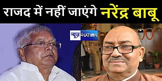 पूर्व मंत्री नरेंद्र सिंह ने राजद में जाने की बात को सिरे से किया खारिज,कहा-लालू से मुलाकात सिर्फ औपचारिकता