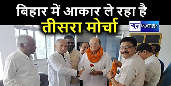 बिहार की सियासत में जल्द आकार लेगा तीसरा मोर्चा, वंचित समाज पार्टी ने कसी कमर- ललित