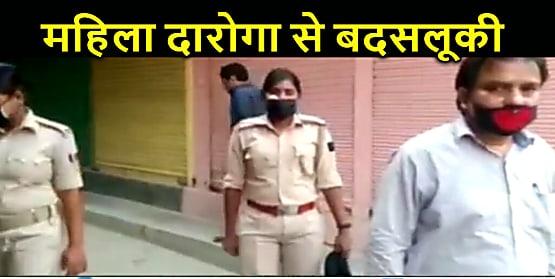 महिला दारोगा से युवकों ने की बदसलूकी, थाने पकड़कर ले गयी पुलिस, पढ़िए पूरी खबर