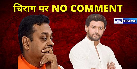 चिराग पासवान पर NO COMMENT के स्टैंड पर आई BJP, संबित पात्रा ने कहा- हम पार्लियामेंट्री बोर्ड के सदस्य थोड़े ही हैं...