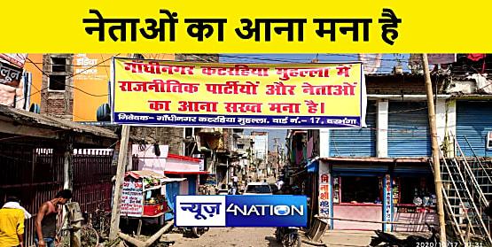 """दरभंगा में इस मोहल्ले में नेताओं का प्रवेश वर्जित, लोगों ने """"आना मना है"""" का लगाया पोस्टर"""