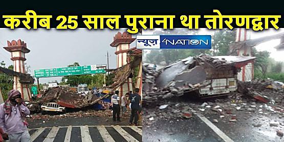 JHARKHAND NEWS: भारी बारिश व तेज आंधी से गिर गया राजा मेदिनीराय तोरणद्वारा, मलबे में कई वाहन दबे