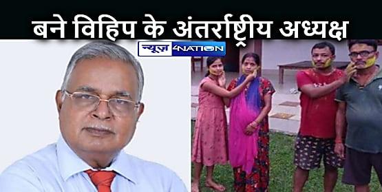 BIG NEWS: बिहार के प्रसिद्ध हड्डी रोग विशेषज्ञ डॉक्टर आरएन सिंह को मिली यह अहम जिम्मेदारी, गांव में जश्न का माहौल, बोले गांव के लोग: डॉ साहब का है असाधारण व्यक्तित्व