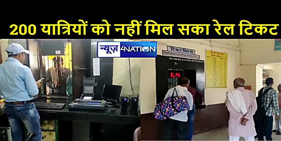 BIHAR NEWS: शराब पीने, बांध तोड़ने के बाद चूहों का एक और कारनामा, बंद करा दी स्टेशन काउंटर से टिकट की बुकिंग-बिक्री