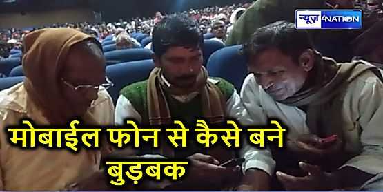 बीजेपी के मिलन समारोह में मोबाइल निकालने के बाद लोगों को क्यों कहना पड़ा-बुड़बक बन गए