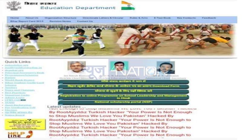 बिहार सरकार के शिक्षा विभाग का वेबसाइट हो गया हैक, लिखा- Love you Pakistan, मचा है हड़कंप