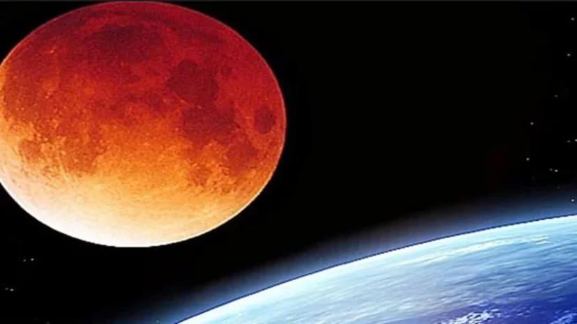 21 जनवरी को लगेगा साल का पहला चंद्रग्रहण, जानें क्या होगा समय