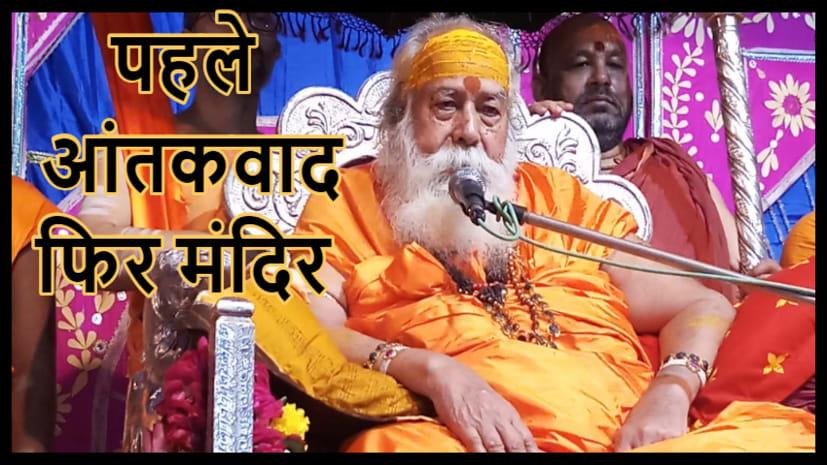 पहले आतंकवाद से मुकाबला फिर बनेगा राम मंदिर, 21 फरवरी को शिलान्यास का कार्यक्रम रद्द