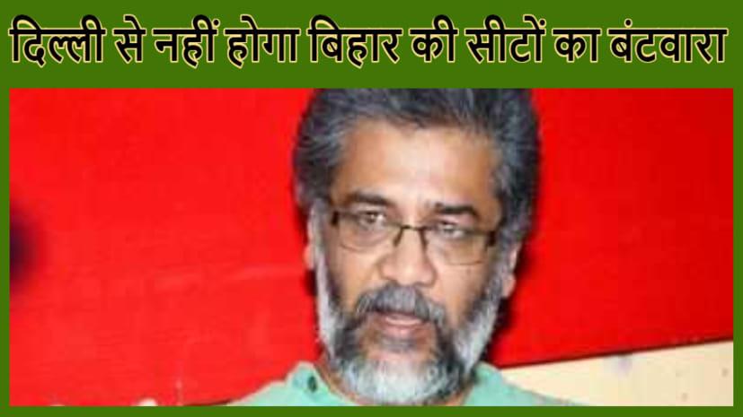 दीपांकर ने महागठबंधन को हड़काया, कहा- दिल्ली से नहीं होगा बिहार की सीटों का बंटवारा