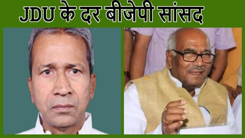 BJP से बेटिकट होने के बाद JDU का दरवाजा खटखटा रहे हैं झंझारपुर वाले सांसद