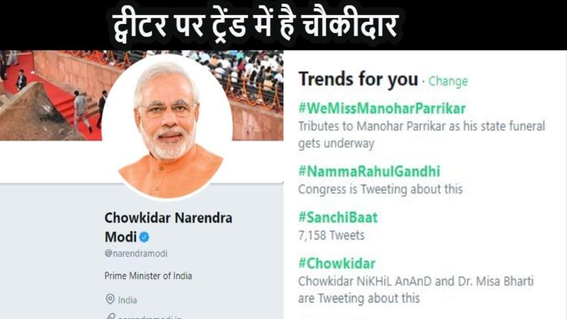 कांग्रेस का चौकीदार चोर है कहना पड़ रहा भारी, ट्वीटर पर टॉप ट्रेंड में चौकीदार