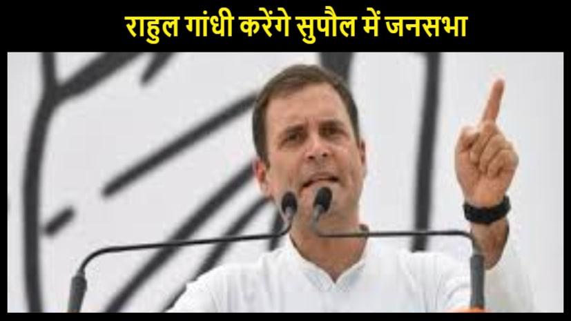 रंजीत रंजन को लेकर तेजस्वी और राहुल गांधी आमने-सामने, पढ़िए तेजस्वी के इनकार के बाद राहुल का चुनावी वार