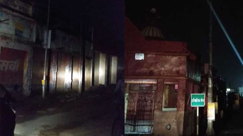 बेतिया नगर को दुधिया रौशनी से जगमगाने के दावे पर फिर पानी, जगह जगह पसरा अँधेरा