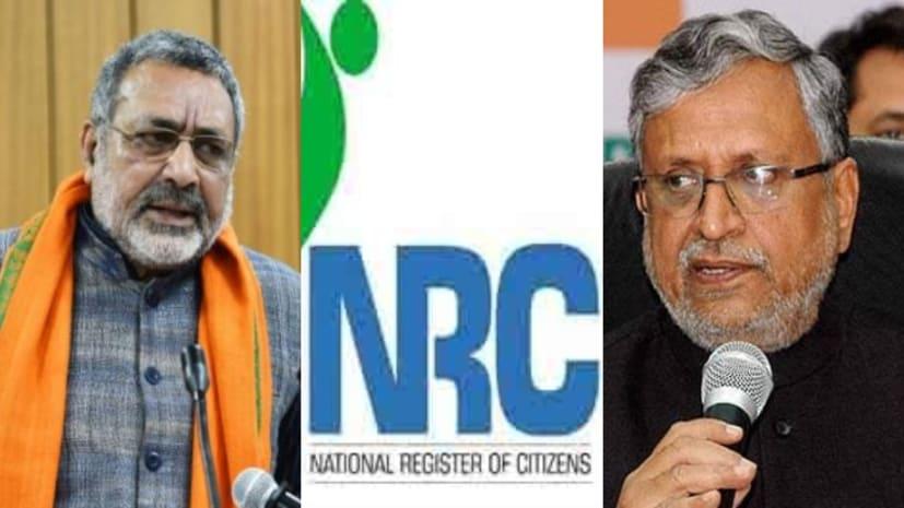 जेडीयू स्टाइल में सुशील मोदी ने बिहार में NRC लागू होने के मसले पर अपने हीं नेताओं को सुना दिया, जानिए क्या कहा...
