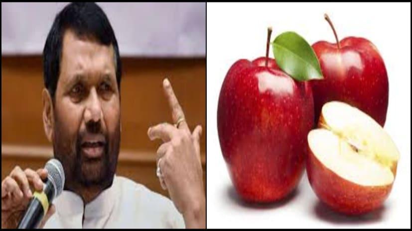 सेब खरीदने वाले रहें सावधान, केंद्रीय मंत्री रामविलास पासवान भी हो चुके हैं ठगी के शिकार...जानिए पूरा मामला