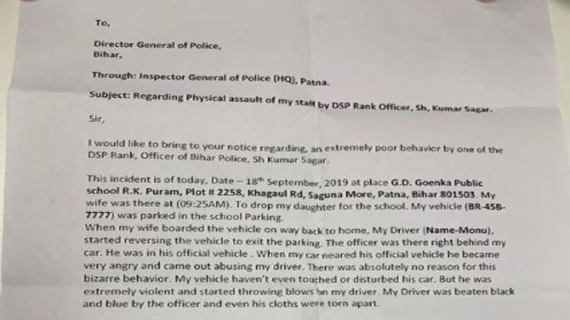 EX MP लालमुनि चौबे के बेटे ने डीएसपी के खिलाफ डीजीपी को लिखा पत्र, अपने ड्राइवर के साथ मारपीट का लगाया आरोप