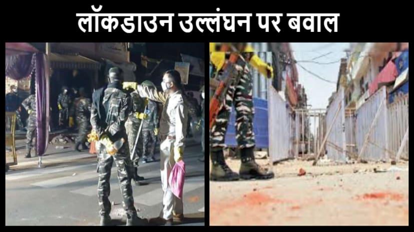 लॉकडाउन के उल्लंघन पर राजधानी में बवाल, पुलिस पर हमला, डीएसपी घायल