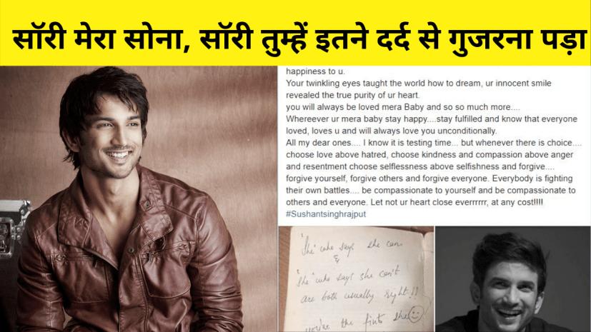 भाई सुशांत को याद कर बहन श्वेता ने लिखा ओपन लेटर, सॉरी मेरा सोना, अगर मेरे बस में होता तो तुम्हारा सारा दर्द ले लेती
