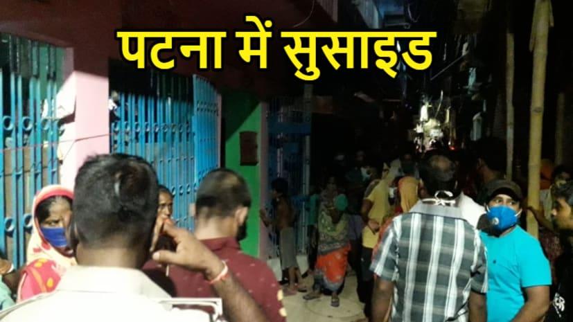 पटना में शख्स ने की खुदकुशी, घर वालों ने जताया हत्या का शक